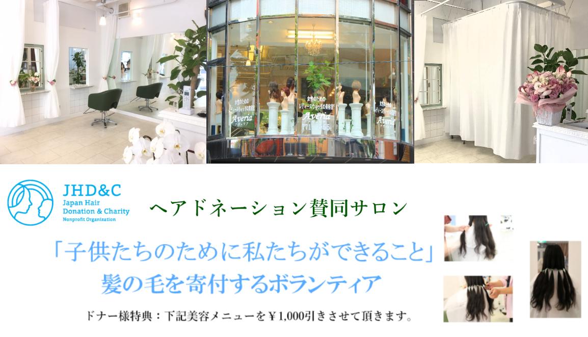 【女性専用(既製品・医療用・オーダーメイド)】レディースウィッグ(かつら)の販売&美容室 Averia